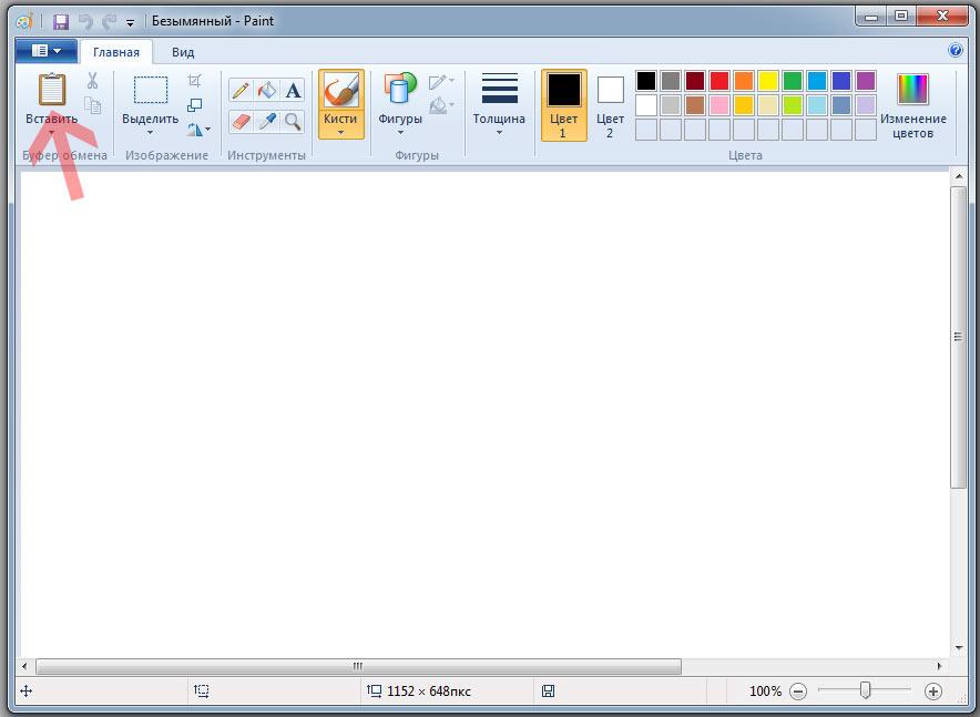 Скачать Paintnet для Windows