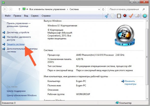 Как создать точку восстановления Windows