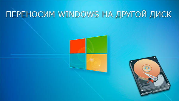 Как перенести систему Windows на другой диск