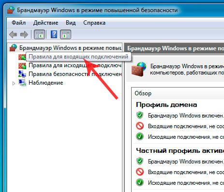 Как открыть порты windows