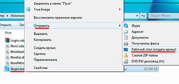 Как сделать чтобы не лагал скайп 721