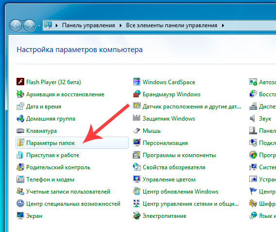 Как показать расширения файлов в Windows 7 8 10