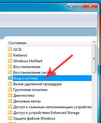 Как изменить  экран приветствия  Windows 7