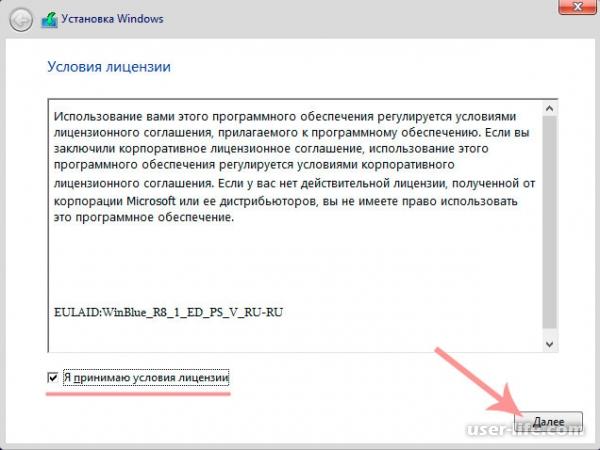 Как установить Windows 8.1 – Пошаговое руководство