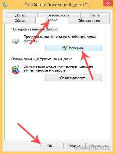 скачать программу для исправления ошибок жесткого диска - фото 11
