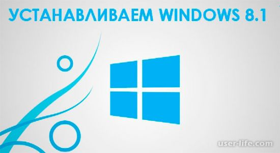 Как бесплатно установить windows 8.1 на ноутбук