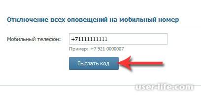 Вконтакте: Как отвязать номер телефона от страницы вк