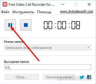 Как записать видео разговор в Skype