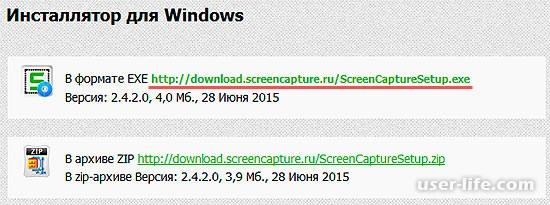 Как заскринить экран компьютера windows 10