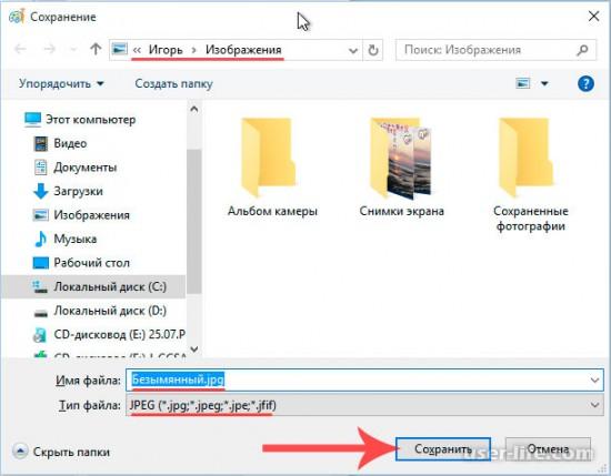 Как сохранить скриншот экрана на компьютере как картинку