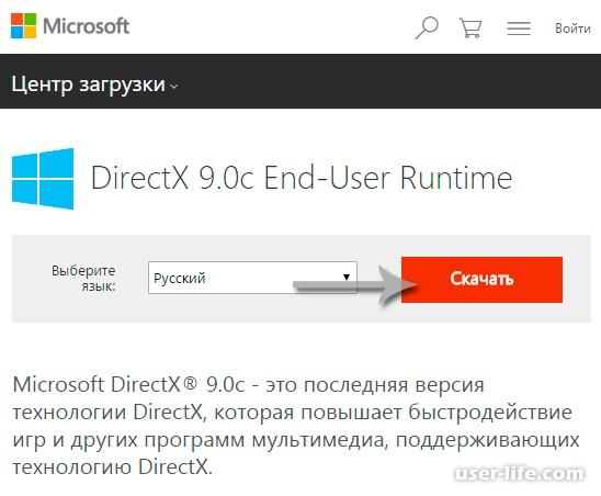 Скачать DirectX d3dx9 dll и d3dx9_43 dll бесплатно