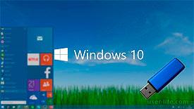 Как создать загрузочную флешку Windows 10 UEFI