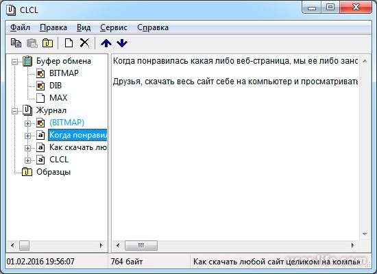 Как найти буфер обмена в windows