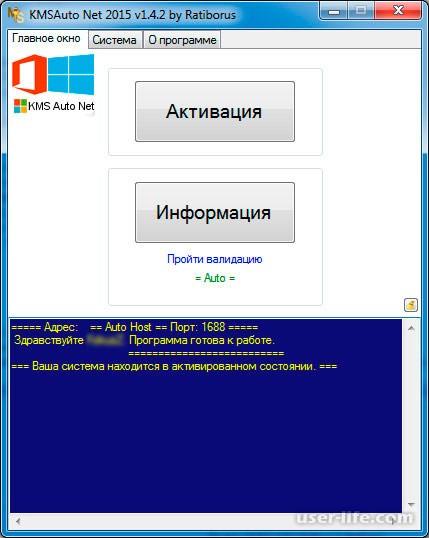 Windows программу для активации 7 автоматической