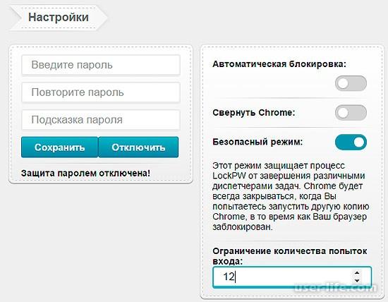 как установить пароль на доступ в хроме