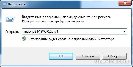 Скачать msvcp120 dll для Windows как исправить ошибку