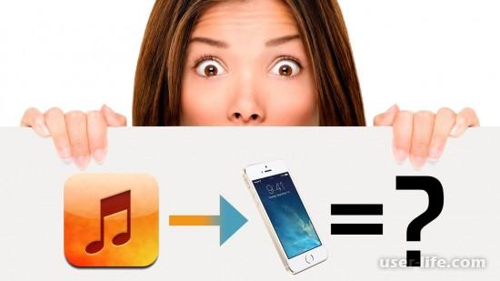 Как скидывать музыку на айфон 5 через айтюнс