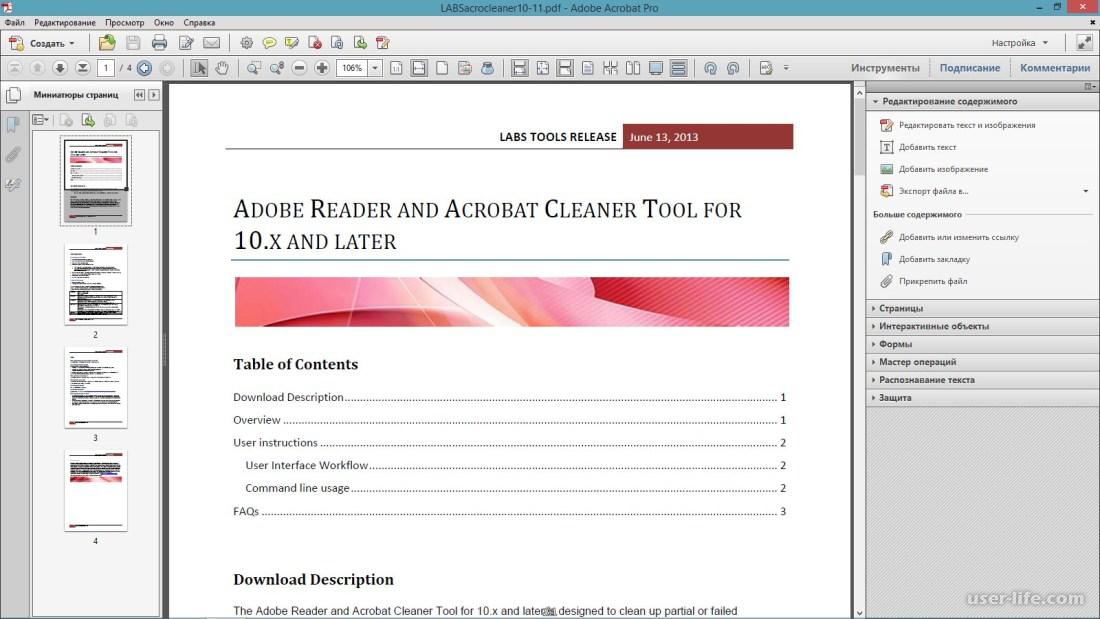 Скачать бесплатно программу для файла pdf