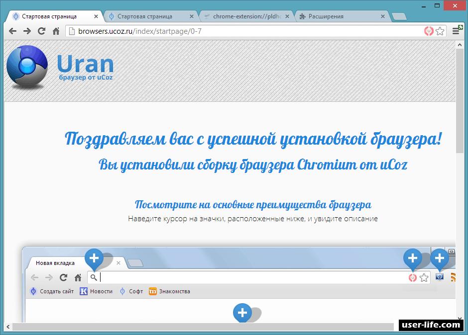 уран скачать с официального сайта