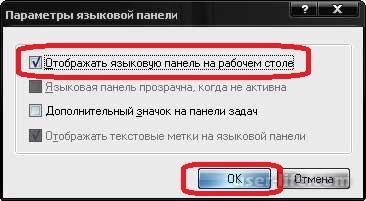 Как восстановить языковую панель в Windows 7 8 10 XP (не отображается пропала вернуть включить добавить)