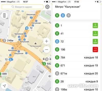 яндекс транспорт скачать приложение для Windows - фото 11