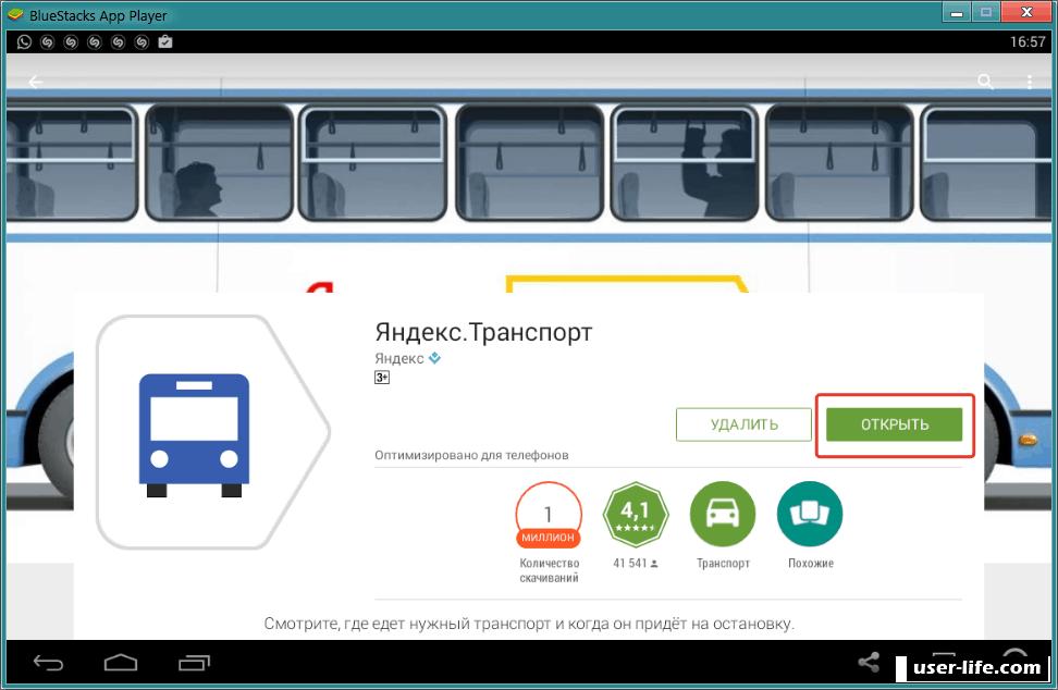 яндекс транспорт скачать приложение для Windows - фото 2