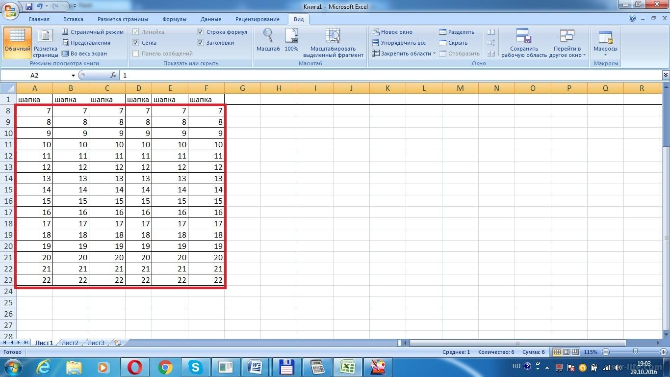 Как сделать таблицу в экселе 2003