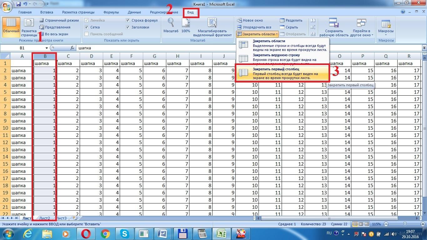 Как закрепить строку, столбец или область в Excel 2007, 2010, 2013 80