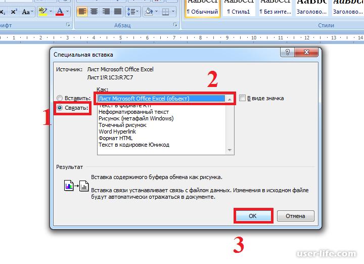 Как преобразовать документ Word в таблицу Excel