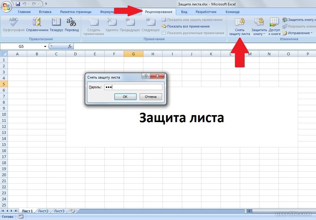 Программа Снятие Защиты Excel