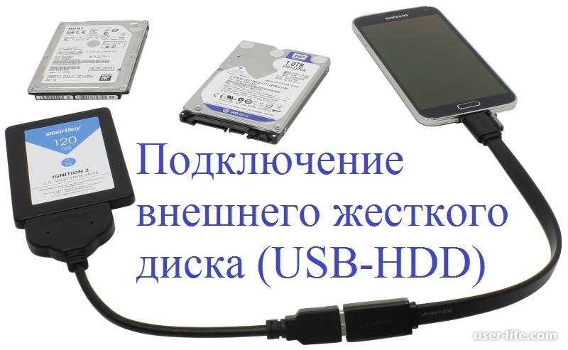 Подключение жесткого диска к ноутбуку через usb своими руками