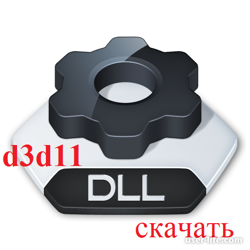 D3d11 dll ошибка как исправить скачать