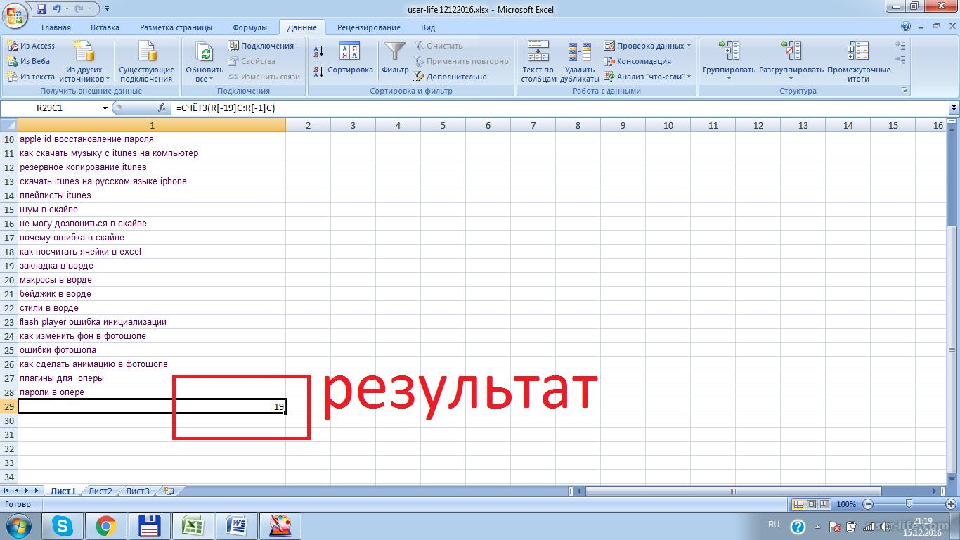 Как посчитать в Excel (эксель) 97