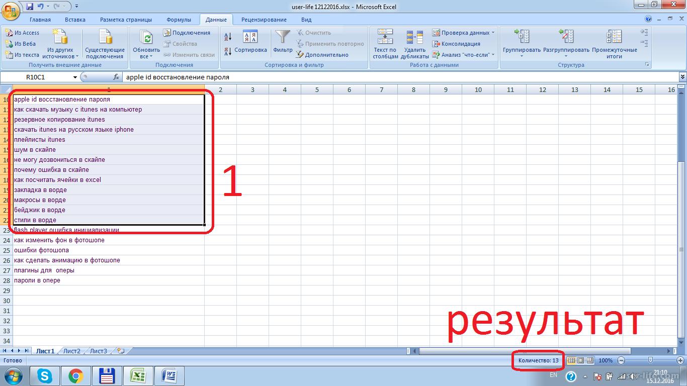 Excel: как поменять цифры на буквы в 68