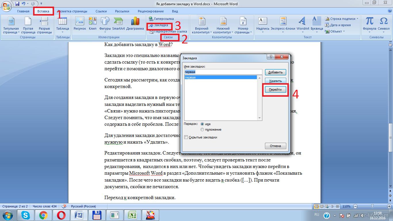 Как создать гиперссылку и кнопку в презентации PowerPoint 63