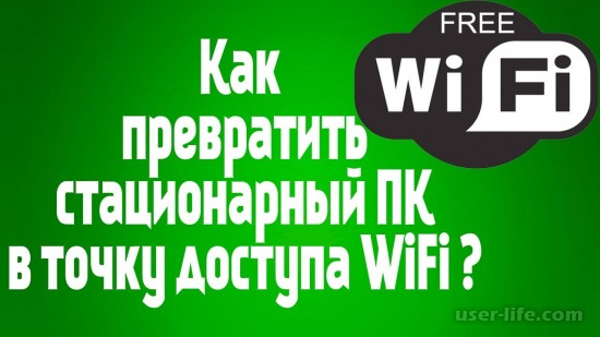 Программа  раздачи wifi  с компьютера windows 7 xp на русском (вай фай интернет роутер бесплатно)