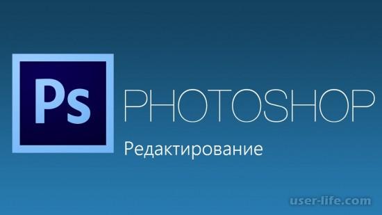 Как редактировать фото в Фотошопе
