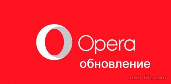 Как обновить Опера браузер до последней версии бесплатно