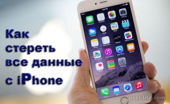Как очистить память на Айфоне: стереть удалить данные историю телефона перед продажей полностью