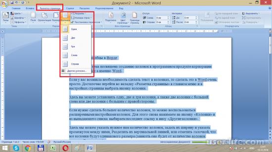 Как сделать в ворде текст в 2 столбца