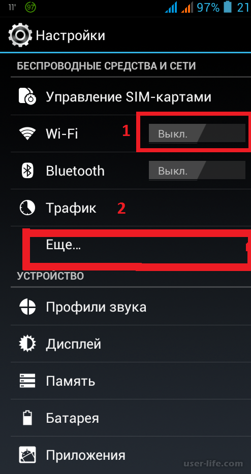 Как сделать чтобы телефон раздавал wifi 544