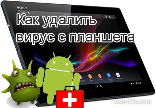 Как удалить вирус с Андроида на телефоне (рекламный вручную бесплатно)