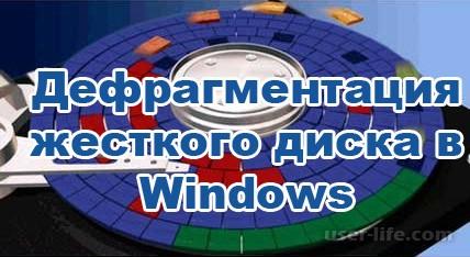 Как сделать дефрагментацию жесткого диска Windows 7 8 10 (для чего нужна лучшие бесплатные программы скачать)