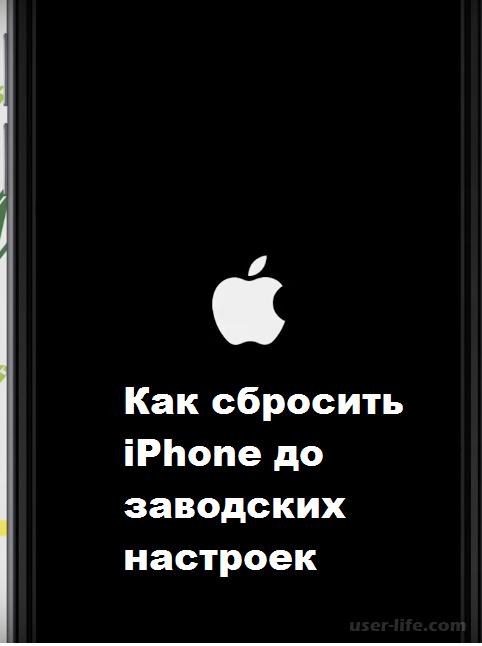 Сброс iPhone к заводским настройкам через iTunes