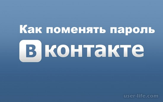 Как поменять пароль ВКонтакте с компьютера телефона