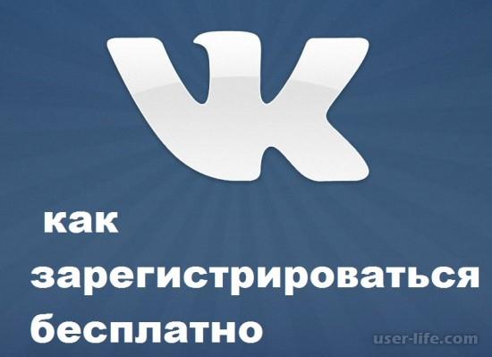 Как зарегистрироваться Вконтакте без номера телефона бесплатно прямо сейчас на русском можно