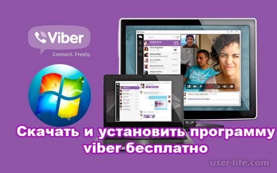 Вайбер скачать бесплатно на русском на телефон Андроид компьютер установить