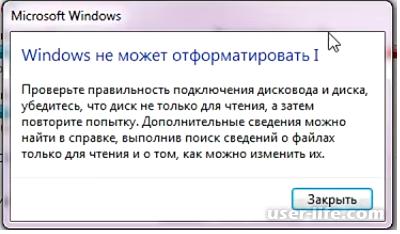 Hе форматируется флешка на компьютере Windows почему что делать