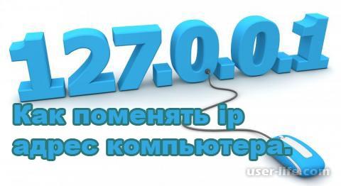 Как поменять ip адрес: компьютера Windows 7 10 телефона Андроид роутера (программы смены бесплатно скачать)