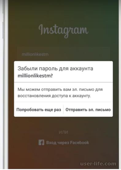 Как восстановить логин и пароль Инстаграм (аккаунт страницу профиль)